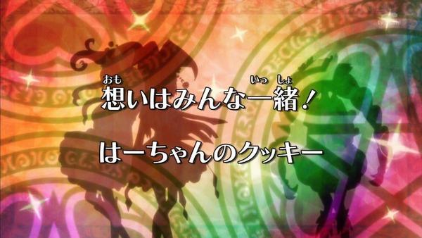 「魔法つかいプリキュア!」第26話 (4)