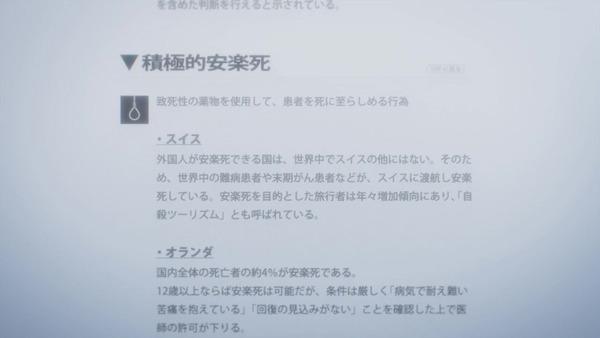 「バビロン」第4話感想 (43)