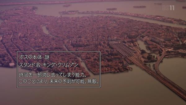 「ジョジョの奇妙な冒険 5部」21話感想 (77)