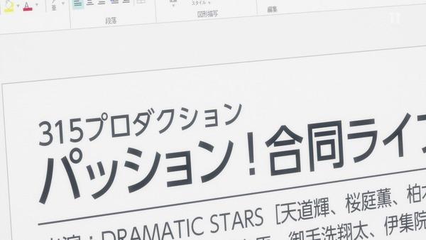 「アイドルマスター SideM」9話 (22)