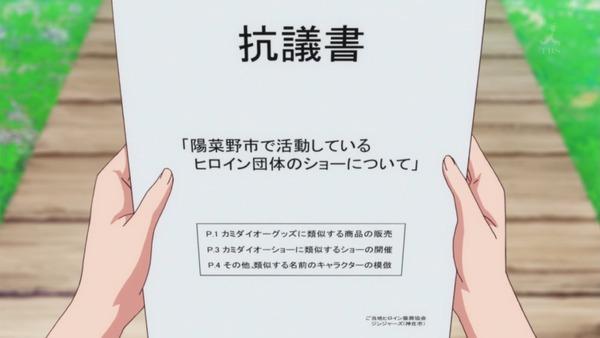 「アクションヒロイン チアフルーツ」3話 (62)