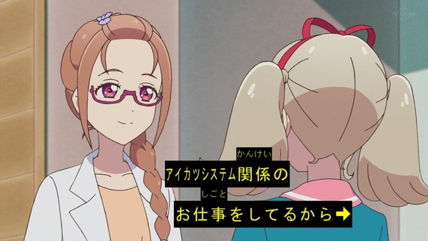 「アイカツオンパレード!」第1話感想 (86)