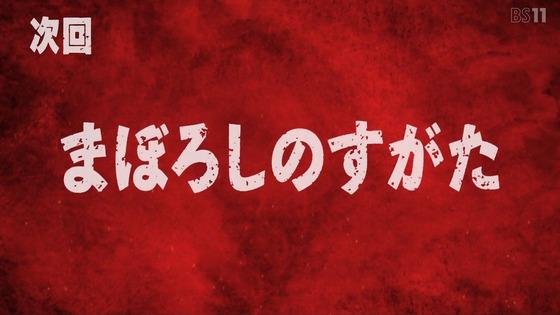 「ゴジラS.P」7話感想 (81)