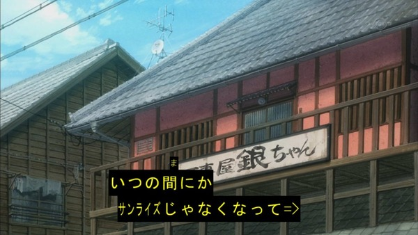 銀魂゜ (28)