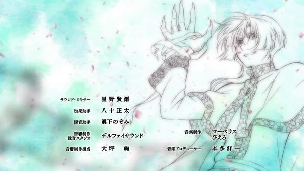 暁のヨナ (248)