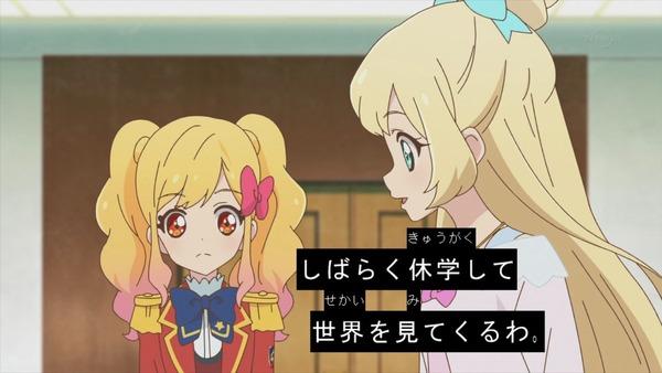 「アイカツスターズ!」第52話 (44)