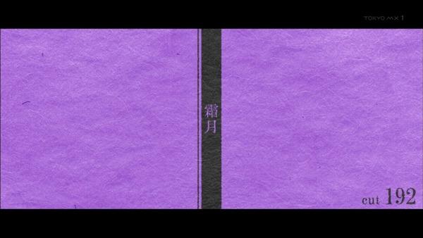 「暦物語」7話、8話感想 (32)