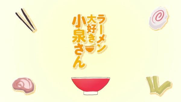 「ラーメン大好き小泉さん」10話 (16)