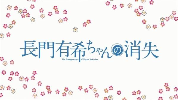 長門有希ちゃんの消失 (33)