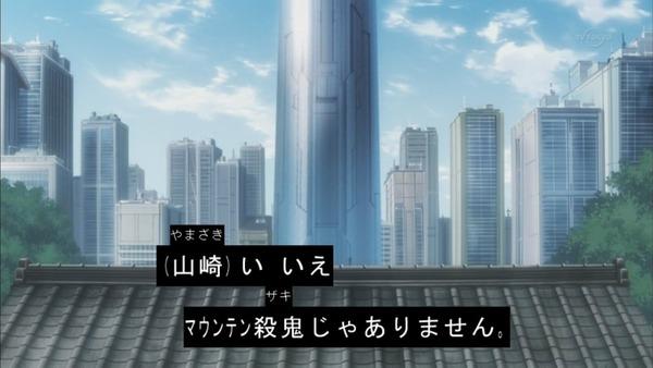 銀魂 (56)