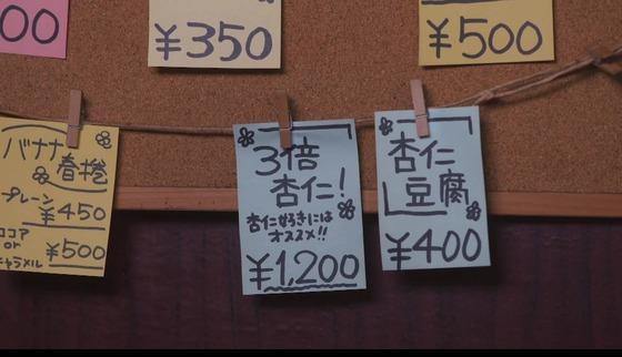 「孤独のグルメ Season9」4話感想 (126)