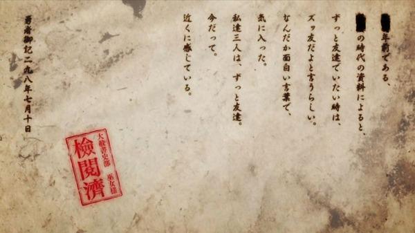 「結城友奈は勇者である」2期「鷲尾須美の章」4話 (1)