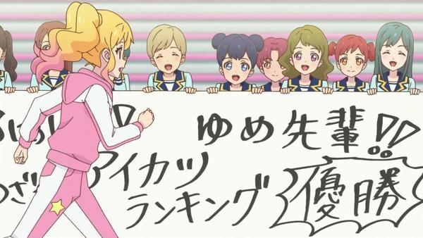 「アイカツスターズ!」第93話 (29)