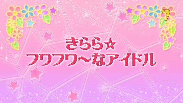 「アイカツスターズ!」54話 (7)