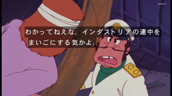 「未来少年コナン」第24話感想 画像 (92)