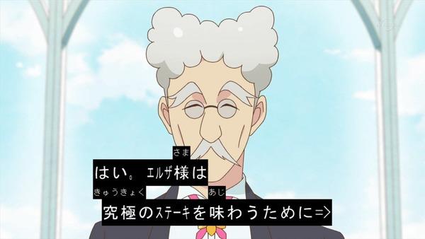 「アイカツスターズ!」第97話 (61)