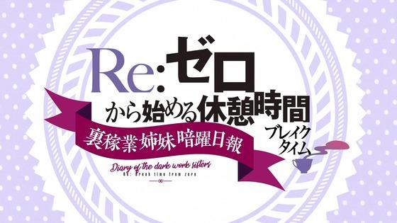 「リゼロ」45話感想 (151)