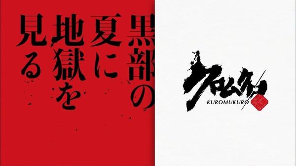 「クロムクロ」12話 (31)