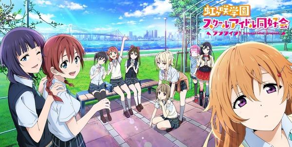 「ラブライブ!虹ヶ咲学園スクールアイドル同好会」