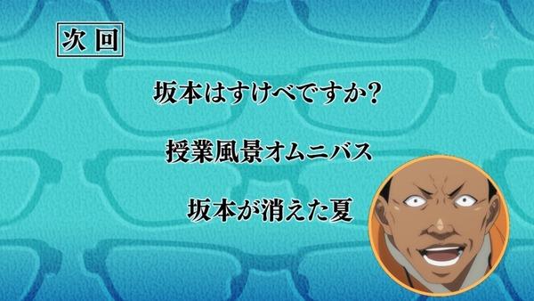 「坂本ですが?」3話感想 (37)