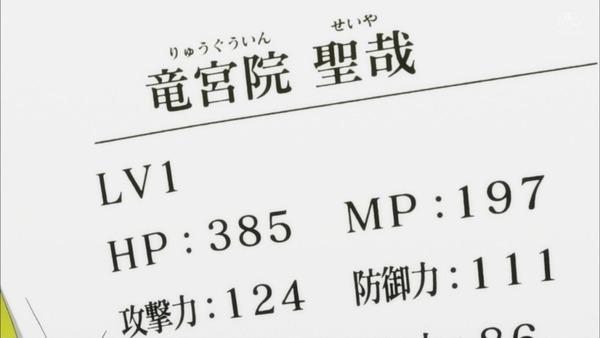 「慎重勇者」1話感想 (11)