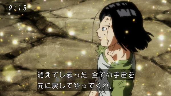 「ドラゴンボール超」131話 (44)