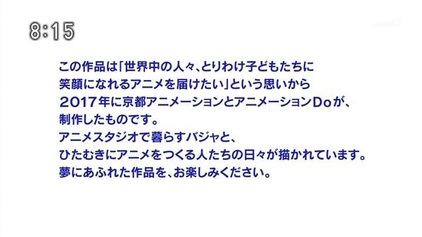 「バジャのスタジオ」感想 (1)