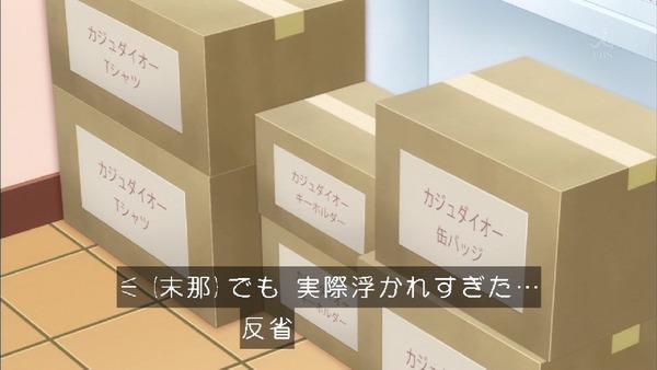 「アクションヒロイン チアフルーツ」4話 (9)