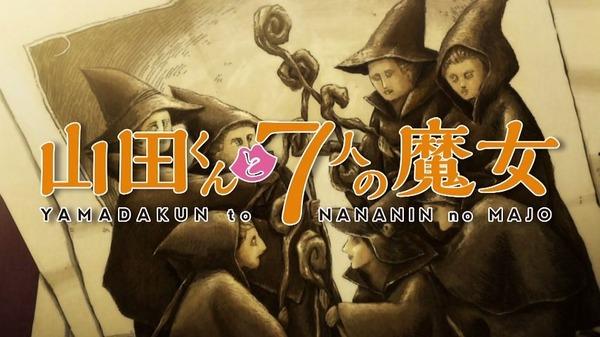 山田くんと7人の魔女 (2)