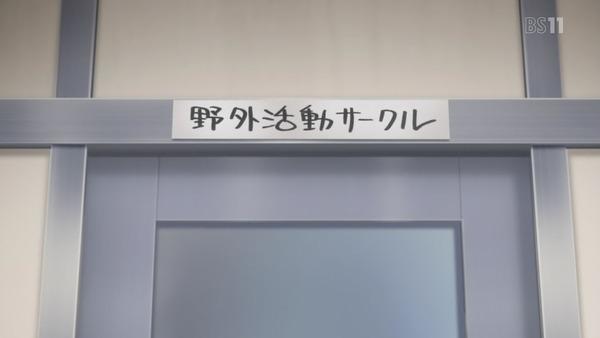 「ゆるキャン△」2話 (3)