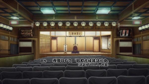 「昭和元禄落語心中 助六再び篇」 (5)