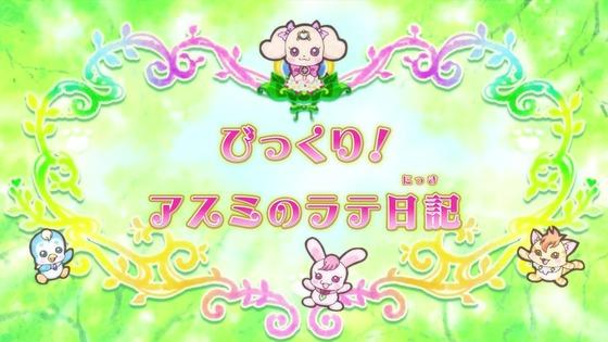「ヒーリングっど プリキュア」第26話感想 画像 (7)