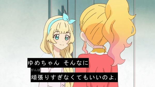 「アイカツスターズ!」第82話 (44)