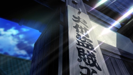 「鬼平 ONIHEI」 (5)