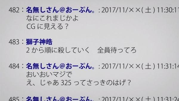 「いぬやしき」6話 (51)