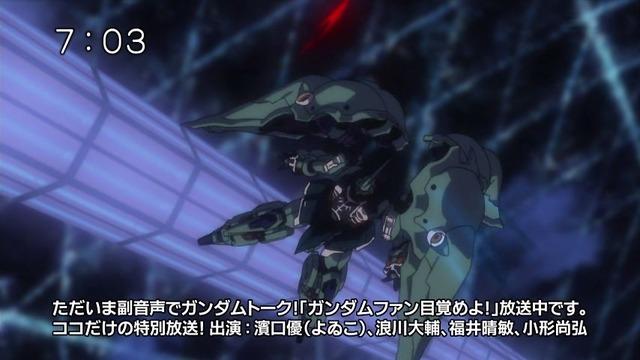 「機動戦士ガンダム UC」3話感想 (2)
