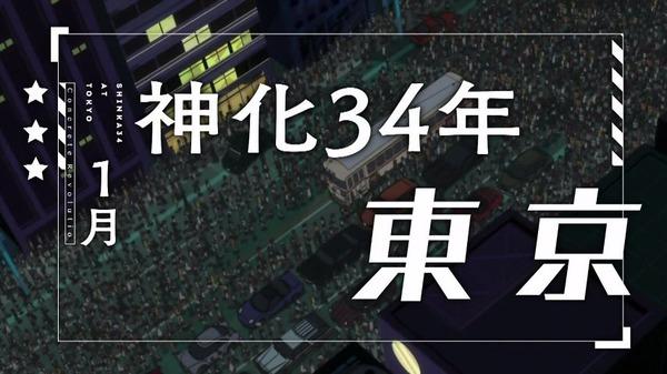 コンクリート・レボルティオ 超人幻想 (23)