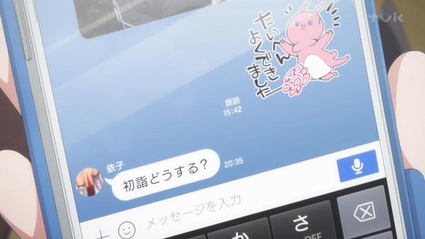 「Just Because!(ジャストビコーズ)」4話 (22)