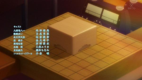「りゅうおうのおしごと!」5話 (45)