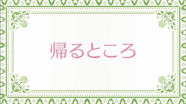 「アリスと蔵六」 (6)