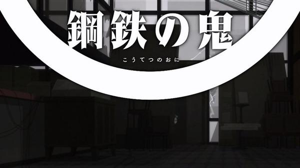 「コンクリート・レボルティオ」21話感想 (4)