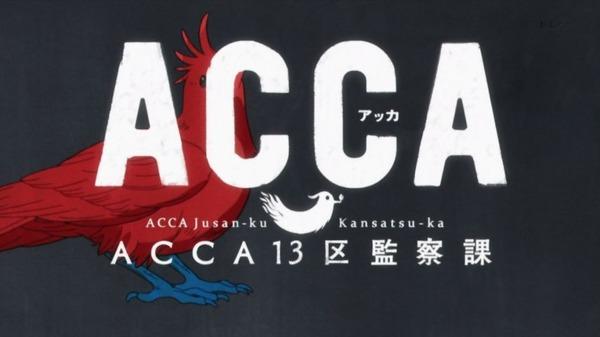 「ACCA13区監察課」 (9)