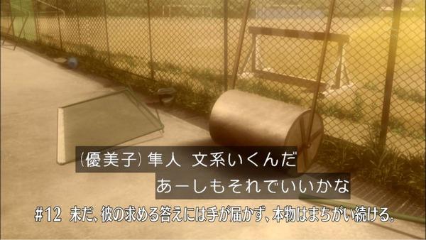 俺ガイル (58)