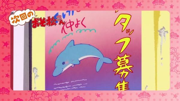 「おそ松さん」2期 7話 (57)