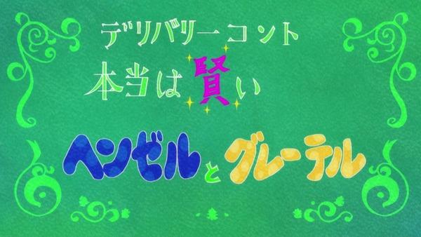 「おそ松さん」2期 17話 (44)