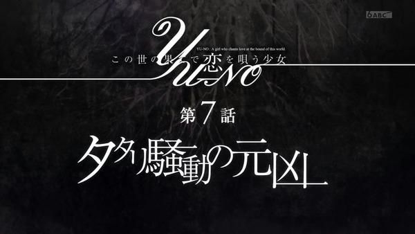 「この世の果てで恋を唄う少女YU-NO」6話感想 (69)