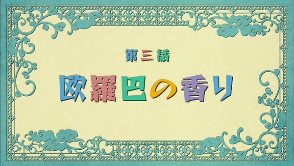 「有頂天家族2」3話 (8)