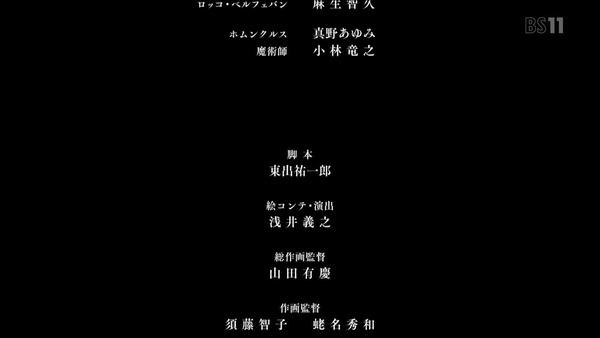 「FateApocrypha」1話 (52)