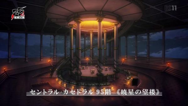 「アリシゼーション」SAO3期 20話感想 (5)