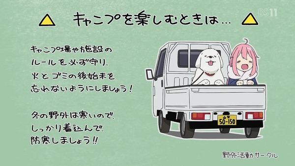 「ゆるキャン△」8話 (72)